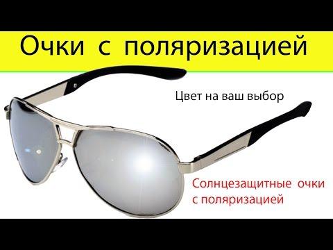 Солнцезащитные очки. Как проверить поляризацию? Где купить очки?