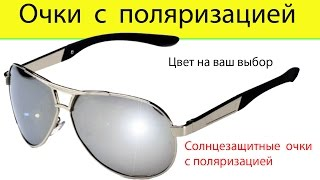 Солнцезащитные очки. Как проверить поляризацию? Где купить очки?(, 2015-06-22T10:50:10.000Z)