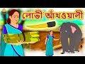 Download lagu লোভী আঁখওয়ালী - Rupkothar Golpo | Bangla Cartoon | Bengali Fairy Tales | Koo Koo TV Bengali