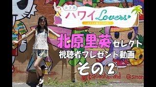 7月21日よる7時放送「ハワイLOVERS~オアフの魅力100%~」では ...