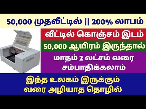 50,000 முதலீட்டில் 200% லாபம் தரக்கூடிய தொழில் | தினமும் 10,000 லாபம் தரக்கூடிய தொழில் | Business id