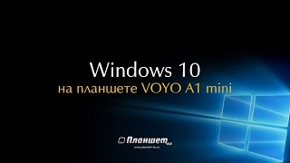 Windows 10 на планшете VOYO A1 mini . Решение проблемы поворота экрана и камеры(Windows 10 на планшете VOYO A1 mini . Решение проблемы включения автоматического поворота изображения, а также перев..., 2015-08-17T15:02:46.000Z)