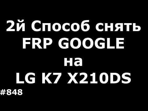 Еще способ снять FRP блокировку Google на LG K7 X210DS