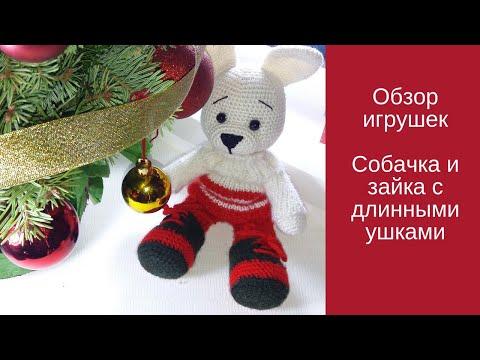 вязаные игрушки крючком видео обзор белая собачка крючком и зайка
