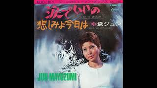 「涙でいいの」 (1969.9.10) 作詞 : なかにし礼 作曲 : 鈴木邦彦 編曲...