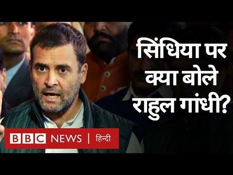 Rahul Gandhi ने Jyotiraditya Scindia के BJP में शामिल होने पर क्या कहा? (BBC Hindi)