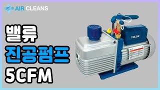 Ep.06) 밸류 진공펌프 (에어클린스)