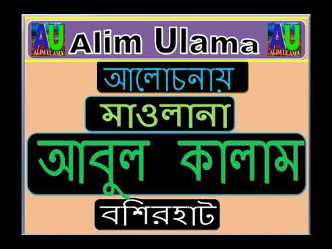 Maolana Abul kalam Saheb bangla jalsa
