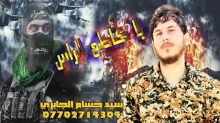 الشيعة ترد على نشيد ياعاصب الراس وينك\u0026 ياكاطع الراس سيد حسام الجابري2016- Said Hussam El-Jabery
