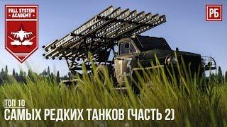 ТОП-10 САМЫХ РЕДКИХ ТАНКОВ В WAR THUNDER (часть 2)