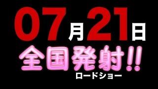 「劇場版 生徒会役員共」予告第1弾 thumbnail