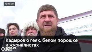'Журналисты-шайтаны': Кадыров против 'Новой' | НАСТОЯЩЕЕ ВРЕМЯ