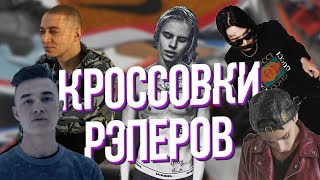 КРОССОВКИ РУССКИХ РЭПЕРОВ / FACE / YANIX/ OBLADAET / OXXXYMIRON / PHARAOH