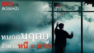ออกไปเท่ากับตาย ? (หนังหักมุม)The Mist มฤตยูหมอกกินมนุษย์ (2007) | มายุสปอยหนัง