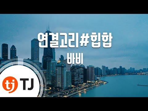 YGGR#HIP HOP 연결고리#힙합_Bobby 바비_TJ노래방 (Karaoke/lyrics/romanization/KOREAN)