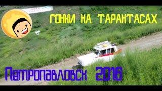 ●День города ▶ Петропавловск ▶ 2016 ▶ Гонки на Тарантасах ●