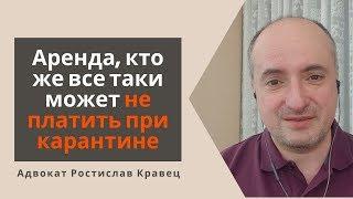 Аренда, кто же все таки может не платить при карантине | Адвокат Ростислав Кравец