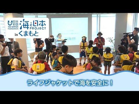 親子で学ぶ海のそなえ教室 日本財団 海と日本PROJECT in くまもと 2018 #08