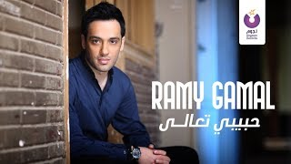 Ramy Gamal - Habiby Taala | رامي جمال - حبيبي تعالى
