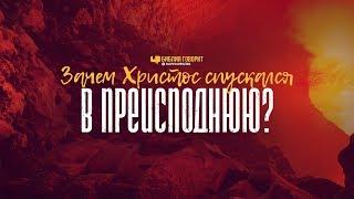 Зачем Христос спускался в преисподнюю? | Библия говорит | 879