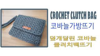 [코바늘뜨기147]덮개달린 클러치백뜨기/ crochet…