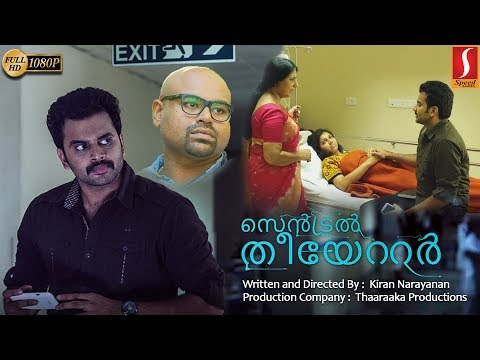 Central Theater Malayalam Full Movie 2018 | HD 1080 | Hemanth Menon | Anjali Nair | New Release 2018