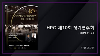 [HPO] 제10회 정기공연 단장 인사말