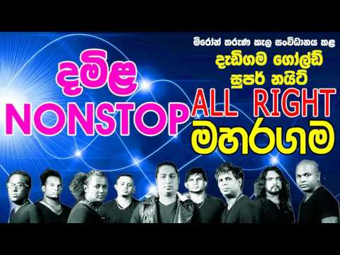 10   TAMIL NONSTOP   All Right Live Show Maharagama