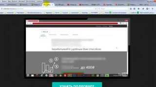 Разбор курса по заработку в интернете  1600 руб в сутки на 1 сайте, используя только компьютер
