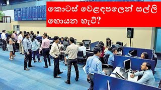 How to make money from Colombo stock exchange