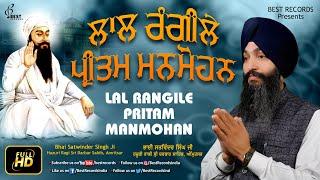 Laal Rangile Pritam Manmohan - Bhai Satwinder Singh Ji - Shabad Gurbani Kirtan 2021 - Best Records