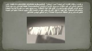 د.محسن عطيه- الفن المفاهيمى - للتجربة الذهنية أبعاد خيالية وتعبيرية-Dr,Mohsen Attya Thumbnail
