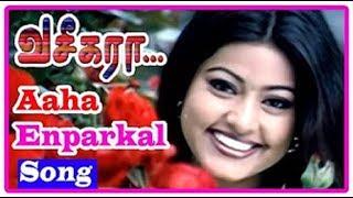 Aaha Enbargal Video Song | Vaseegara Movie Video Song | Vijay | Sneha