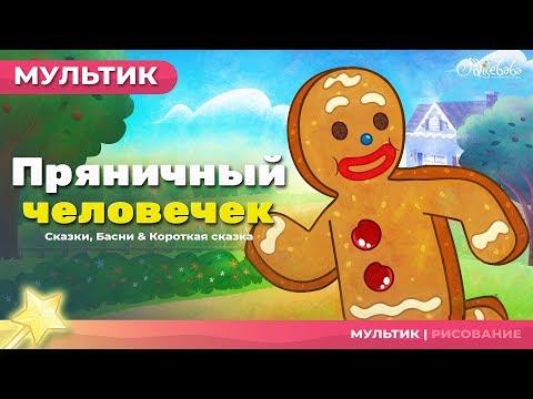 Пряничный человечек | Сказки для детей и мультик