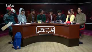 تیم کریکت زیر سن 19 سال افغانستان مهمان ویژه برنامه  قاب گفتگو