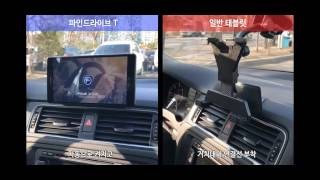 [비교영상] 파인드라이브 T vs 태블릿PC 승자는?