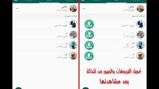 طريقة حفظ صور وفيديوهات حالات الاصدقاء على الواتس آب 2017