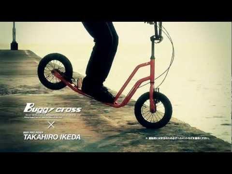 Buggycross × TAKAHIRO IKEDA / バギークロス×プロBMXライダー池田貴広