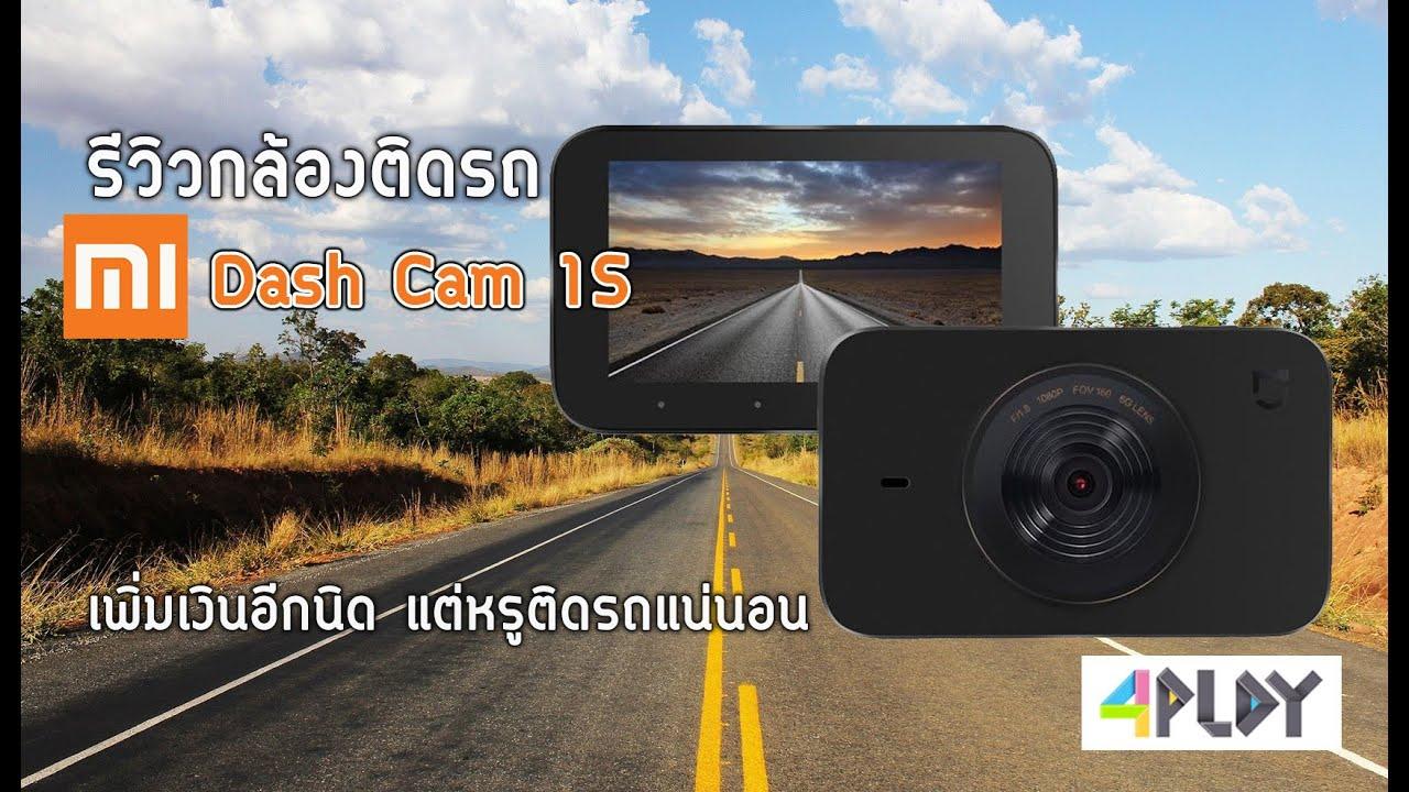 รีวิวกล้องติดรถยนต์ MI Dash cam 1s  เพิ่มเงินอีกนิด แต่หรูติดรถแน่นอน
