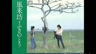 ふきのとう/8.雨はやさしいオルゴール 作詩・作曲:細坪基佳/編曲:ふき...