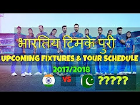 India Cricket Schedule 2017 18 Upcoming Tours Of Team India T20s Odis And Test Matches