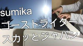 sumika (スミカ) 【ゴーストライター】 痛快TVスカッとジャパン 新曲 テーマ曲 ピアノ 弾いてみた 耳コピ