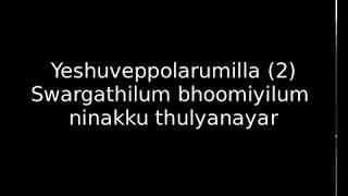 Karthave devan maril - with lyrics