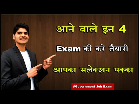 Best 4 Upcoming Government Job Exams 2020 For 100% Selection | Male & Female | सबसे जबरदस्त