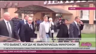 Мат ЛАВРОВА, перепалка ПУТИНА с охранниками, козлы МЕДВЕДЕВА и другие казусы с политиками