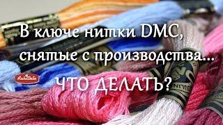 видео Нитки ДМС — купить мулине для вышивания DMC в интернет магазине