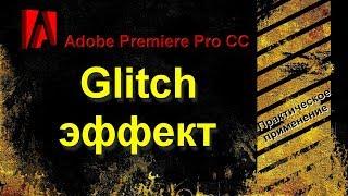 Adobe Premiere Pro CC. Glitch эффект