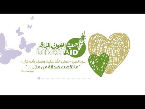 طريقة التبرع أون لاين Direct Aid