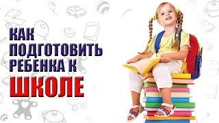 ПОДГОТОВКА К ШКОЛЕ. КАК ПОДГОТОВИТЬ РЕБЕНКА К ШКОЛЕ. КАК МОРАЛЬНО ПОДГОТОВИТЬСЯ К ШКОЛЕ(Как физически подготовить ребенка к школе, какое значение имеют покупки к школе - канцелярия, одежда, обувь..., 2016-08-25T10:50:47.000Z)
