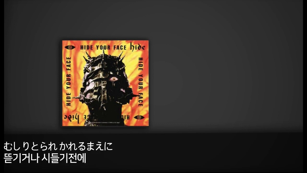 Hide(히데)- Dice